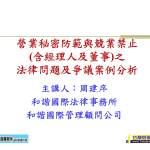 1019(日)營業秘密防範與競業禁止(含經理人及董事)之法律問題及爭議案例分析