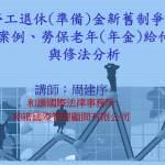 台北台中11月份課程大綱