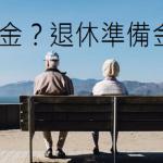勞工退休準備金與勞工退休金